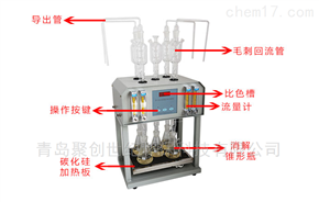 JC-103CCOD标准回流消解器高氯废水型
