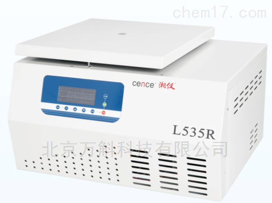 L535R多功能大容量冷冻离心机