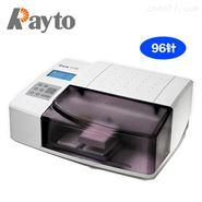 雷杜RT3900全自动洗板机