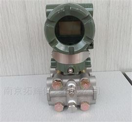 EJX430A横河EJX430A压力变送器-南京拓辉
