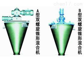 双螺旋锥形混合机 锥形混合机 双螺杆混合机