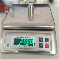 3kg/0.5g防水称,防腐蚀电子秤