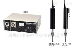 SONAC-200 超声波塑料焊接机