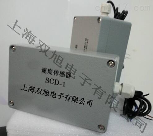 SCD-1速度传感器