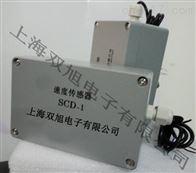 SCD-ISCD-1速度传感器
