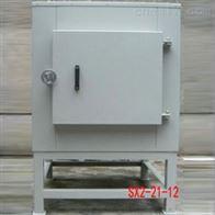 SX2-21-12高温箱式电炉