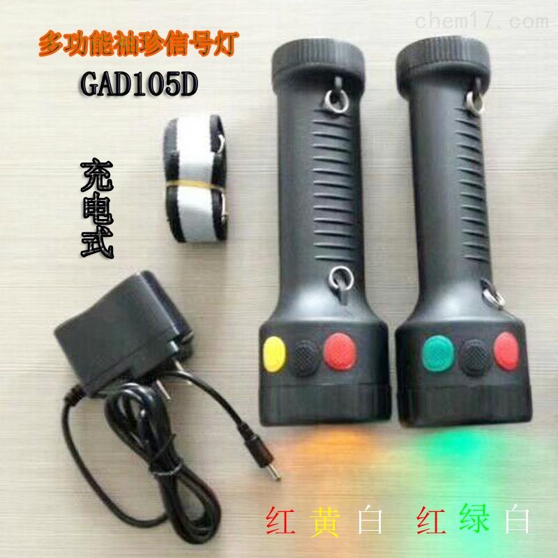 北京EB8043B四色光一体式三色手持信号电筒