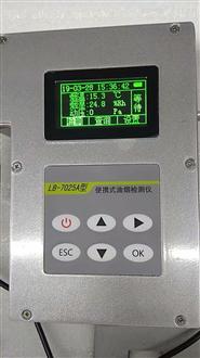 LB-7025A甘肃地区餐厅油烟快速检测仪路博LB-7025A