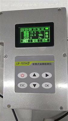 LB-7025A甘肃地区餐厅油烟快速检测仪金沙js12345官网LB-7025A