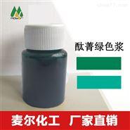 環保型水性酞菁綠色漿-水性涂料色漿廠家