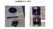 高强螺栓抗拉强度试验夹具