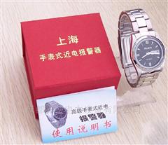 手表近电报警器多少钱?