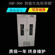 SHP-500大型生化培养箱