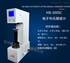 供應HB-3000C電子布氏硬度計,常州首豐代理