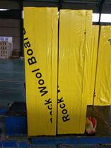 1000*600*90mm专业定做彩钢夹心岩棉保温板