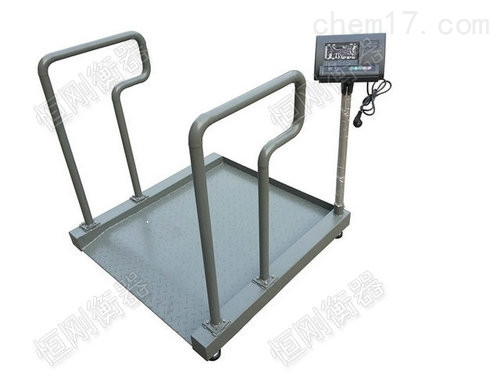 扶手辅助医疗輪椅秤,医院体重轮椅称定制