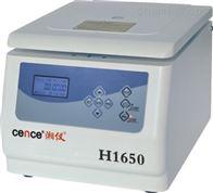 H1650台式高速离心机