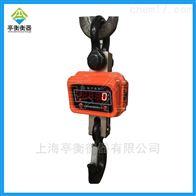 *15T/2kg电子吊钩秤,耐用的吊秤