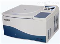 H2500R台式高速大容量冷冻离心机