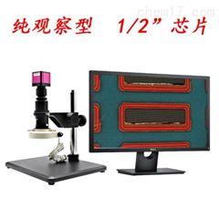 HDMI高清大视野观察型视频显微镜