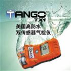Tango TX1便携式NO2二氧化氮气体检测仪
