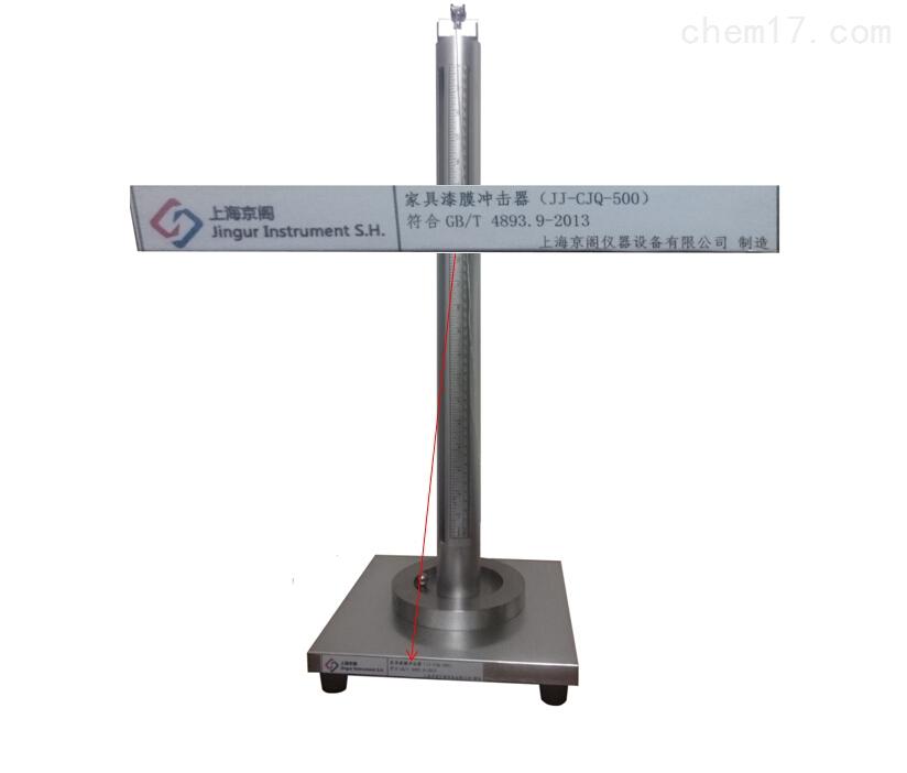供应 上海京阁 4893.9家具漆膜冲击器