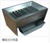 横格式分样器不锈钢分样横隔分样仪小麦