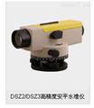 DSZ2/DSZ3高精度安平水准仪DSZ2/DSZ3