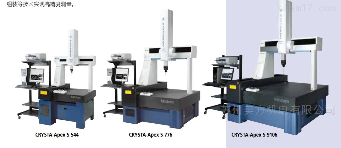 CRYSTA-Apex S 544三丰三坐标测量机CRYSTA-Apex S 544