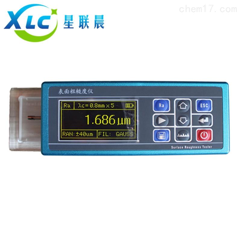 金属壳表面粗糙度仪XCSN-330生产厂家价格