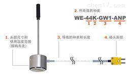 日本安立计器自重型表面温度传感器WE系列