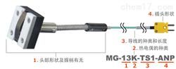 日本安立计器磁铁型表面温度传感器MG系列