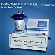 A4纸耐破试验机PN-BSM160纸张耐破度测定仪