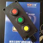 ZXF8030-B3黑色工程塑料防爆主令控制按钮盒