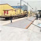 宝坻区厂家直销50吨电子地磅/3x8m磅秤售价