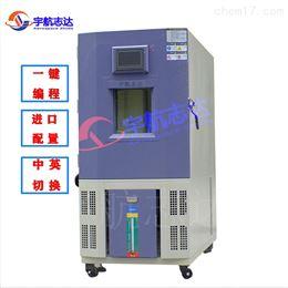 成都小型高低温试验箱