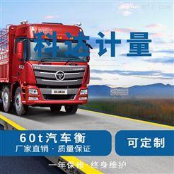 scs-60T科达60吨汽车衡大型供应高精度地磅可定制