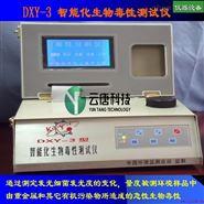 發光細菌生物毒性檢測儀