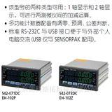 542-073-1日本三丰Mitutoyo线性测微计 计数器 显示器