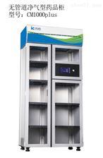CM1000plus無管道凈氣型藥品柜