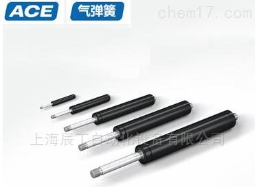 代理ACE GS-8-V4A 至 GS-40-V4A钢质气弹簧