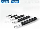 代理ACE GS-8-20-V4A钢质气弹簧