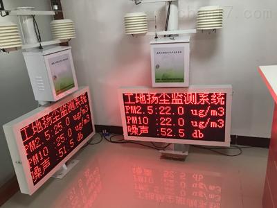 星华环保扬尘实时在线LED监测系统