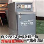 ZYH-30型電焊條遠紅外烘幹爐