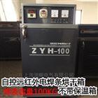 ZYHC-100自控遠紅外電焊條烘干爐