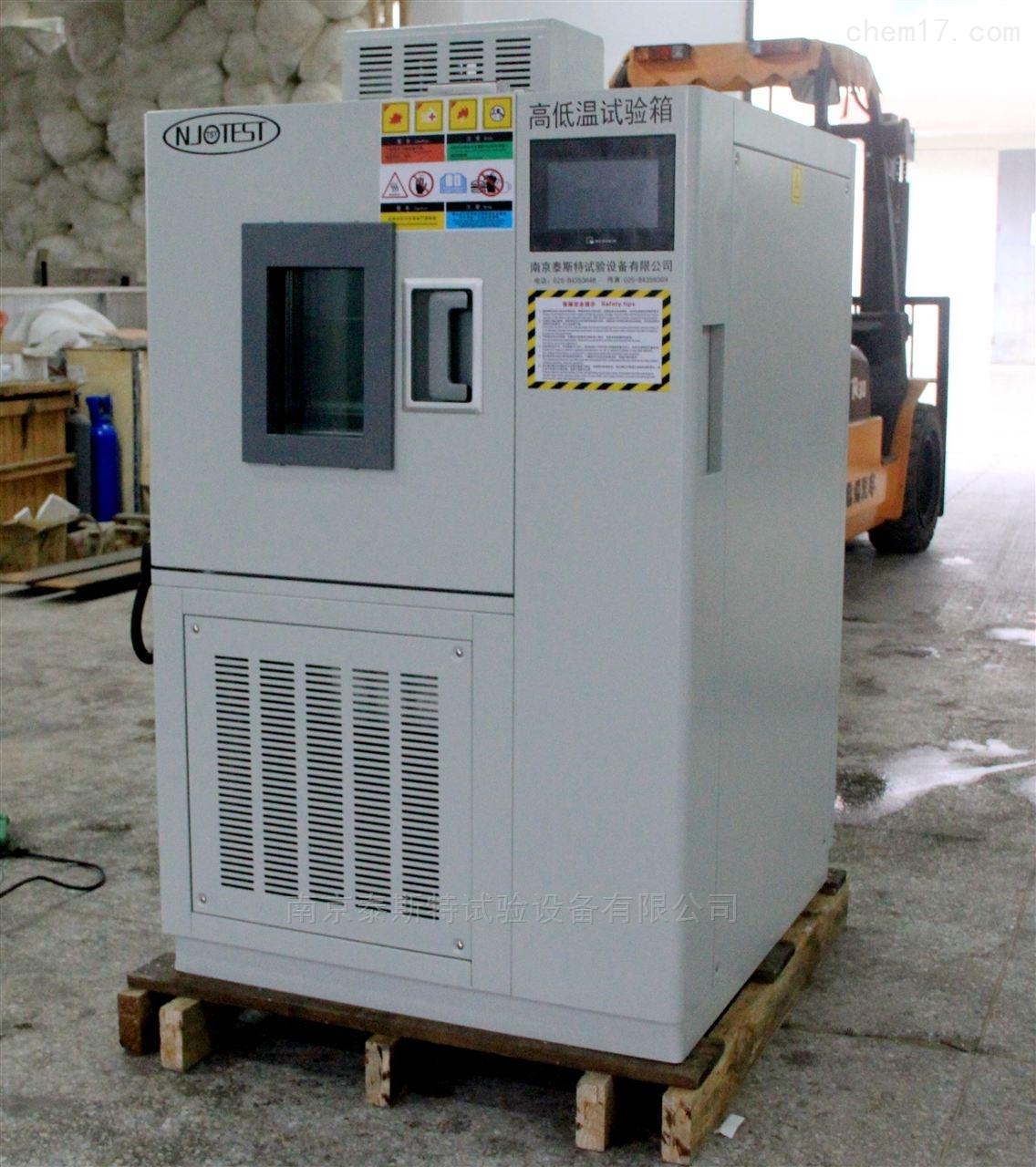 高低温交变试验箱-交变湿热箱