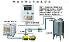 自動定量加注自來水設備