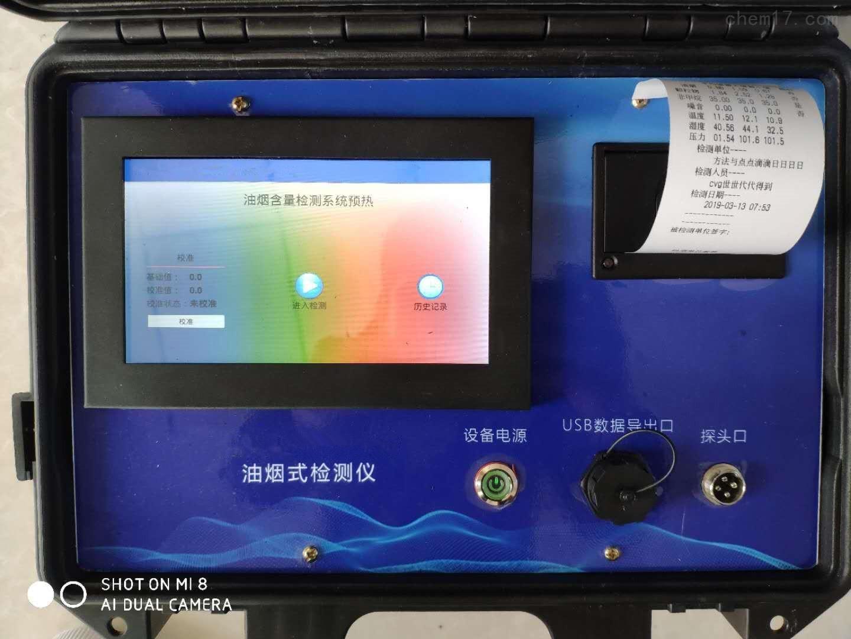 青岛明成LB-7026型便携式油烟综合检测仪