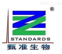 ZT-20700植物提取类—-芹菜素及其衍生物