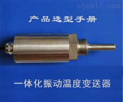 HY-V201振动温度传感器